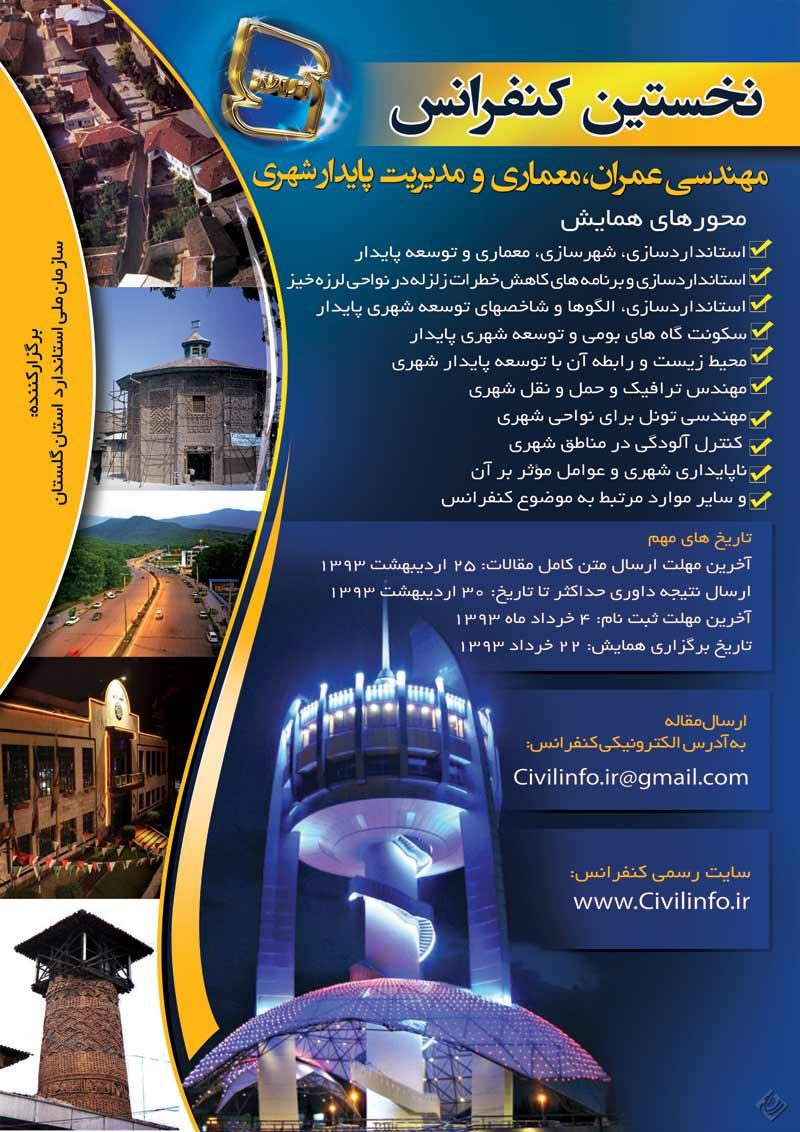 همایش ملی مهندسی عمران، معماری و مدیریت پایدار شهری-گلستان-خرداد ماه۱۳۹۳