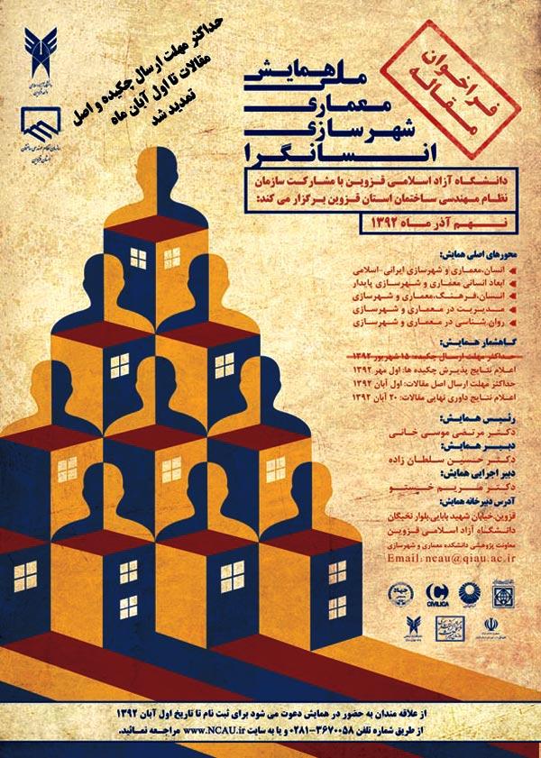 همایش ملی معماری شهرسازی انسانگرا